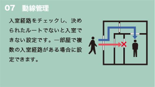 07 動線管理