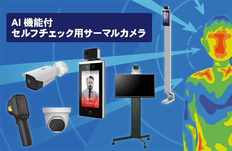 AI機能付セルフチェック用サーマルカメラ