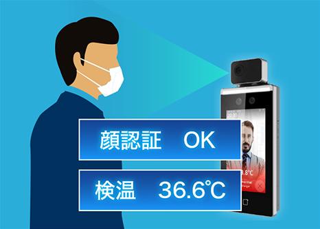 マスク着用でも顔認証・検温可能