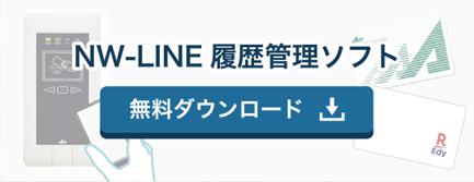 NW-LINE 履歴管理ソフト