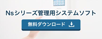 Nsシリーズ管理用システムソフト