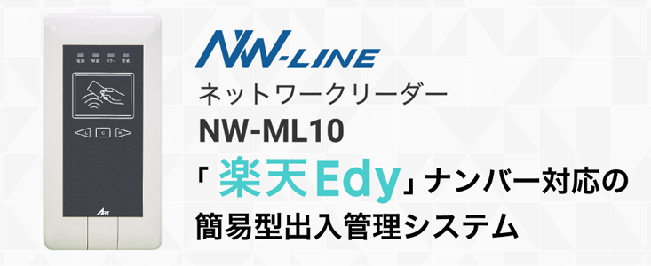 NW-LINE NW-ML10