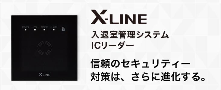 W-LINE WML-50