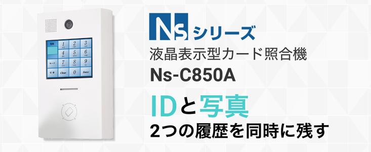 NSシリーズ NS-C850A