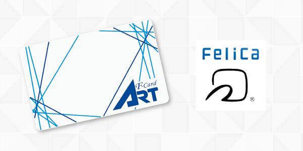 FeliCa 対応製品
